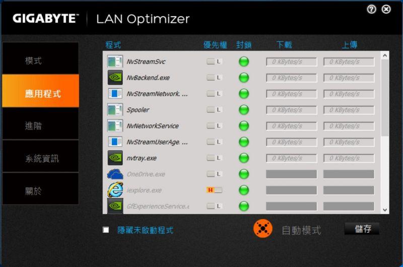 b_800_600_16777215_00_images_yau0715_P35WV5_LAN_Optimizer2.JPG