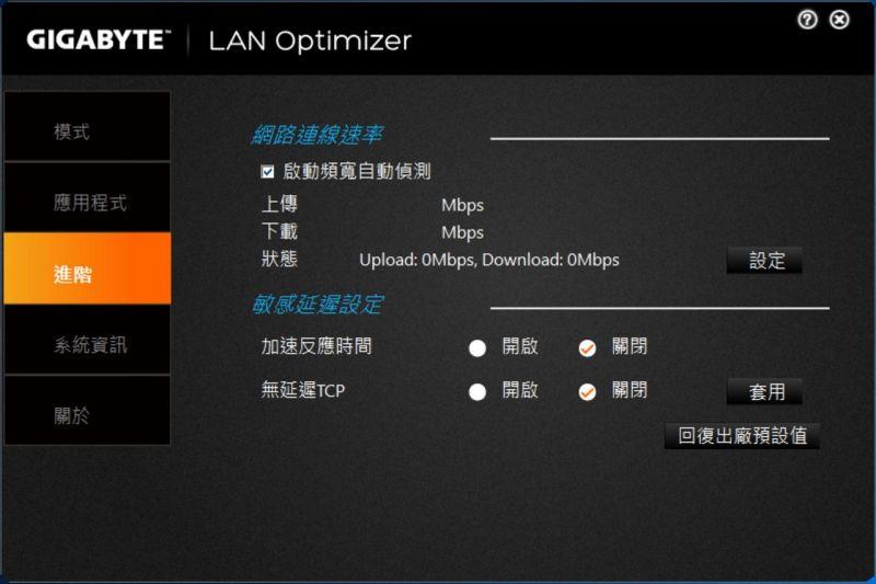 b_800_600_16777215_00_images_yau0715_P35WV5_LAN_Optimizer3.JPG