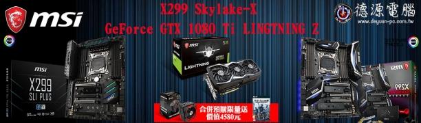 【預購】MSI 微星X299 加 1080TI LIGHTNING Z預購!