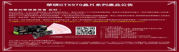 華碩GTX970晶片系列 產品公告