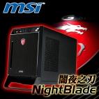 MSI Nightblade 闇夜之刃 迷你電競機