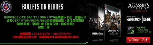 2015/10/06 購買 NVIDIA GTX900 系列顯示卡或電競筆電,即可免費獲得《刺客教條:梟雄》或《虹彩六號:圍攻行動》遊戲二選一