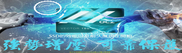 OCZ Vector180 新世代旗艦級SSD