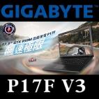 技嘉 GIGABYTE P17F V3 超值入門遊戲機種