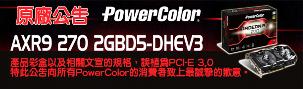 PowerColor AXR9 270 2GBD5-DHEV3公告