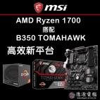 AMD RYZEN 1700+MSI B350 TOMAHAWK,組成親民高效新平台