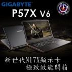 GIGABYTE P57X V6新機首發,最強的N17x顯晶終於到來